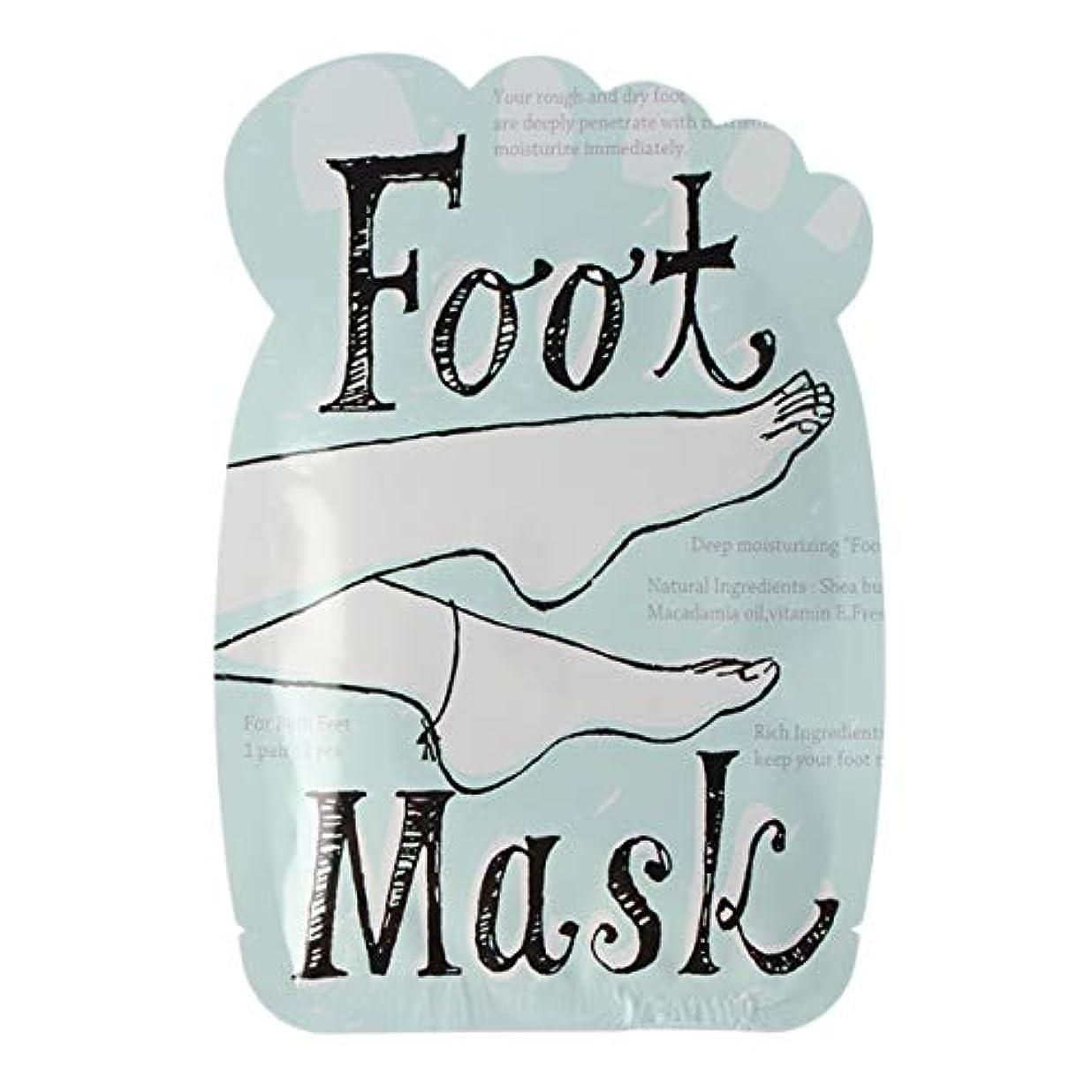 海港剃る軽減するフットマスク