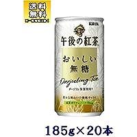 〔飲料〕 キリン 午後の紅茶 おいしい無糖 185g缶 1ケース (1ケース20本入り) (185ml)(190)(200)(ストレートティー)(KIRIN)キリンビバレッジ