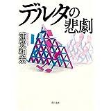 デルタの悲劇 (角川文庫)