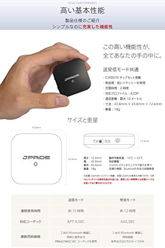 JPRiDE『JPT1Bluetoothトランスミッター&レシーバー』