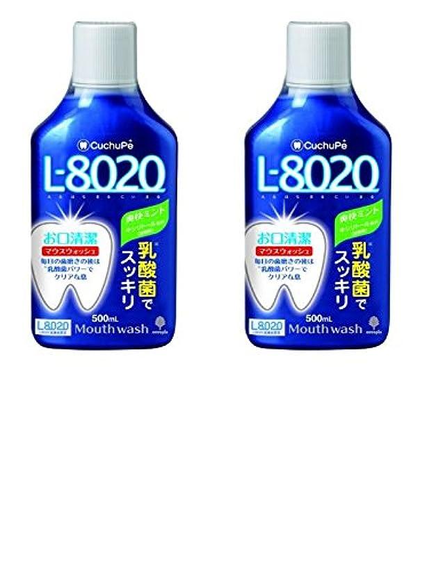 一月内部委託【まとめ買い】紀陽除虫菊 マウスウォッシュ クチュッペL-8020 爽快ミント 500ml × 2個