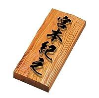 たっぷり30mm厚 銘木イチイの表札 浮き彫り i21088u 木製表札 縁起物