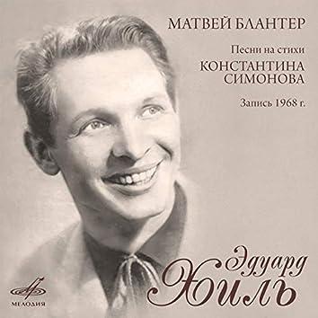 Матвей Блантер: Песни на стихи Константина Симонова