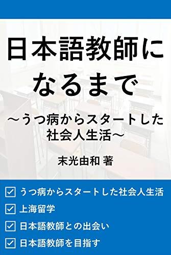 日本語教師になるまで: うつ病からスタートした社会人生活