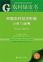皮书系列·农村绿皮书:中国农村经济形势分析与预测(2016~2017)