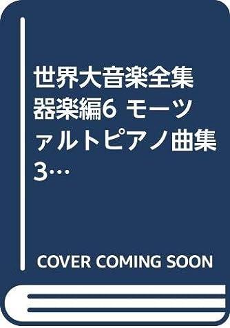 世界大音楽全集 器楽編6 モーツァルトピアノ曲集3 (新編 世界大音楽全集)