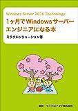 Windows Server 2016 Technology 1ヶ月でWindowsサーバーエンジニアになる本
