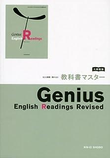 ジーニアス・E・リーディング 改訂版 (大修館版教科書マスタ−031)
