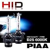 【Amazon.co.jp 限定】PIAA ヘッドライト用 HIDバルブ 6000K 純正交換 3000lm D2S 12V車用 車検対応 輸入車対応 2個入 X7357