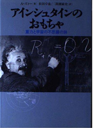 アインシュタインのおもちゃ―重力と宇宙の不思議の旅