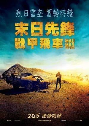 MAD MAX : Fury Road - Tom Hardy – Hong Kong Film Poster Plakat Drucken Bild - 30.4 x 43.2cm Größe Grösse Filmplakat
