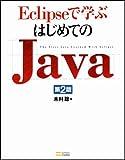 Eclipseで学ぶはじめてのJava 第2版(DVD付)