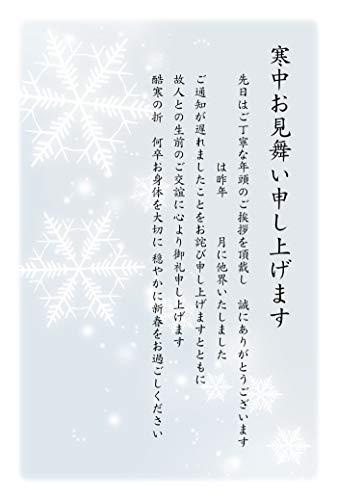 《私製 5枚》寒中見舞はがき(故人へ届いた年賀状へ返信 手書き記入タイプ喪中用 No.k823c )《切手なし/裏面印刷済み》