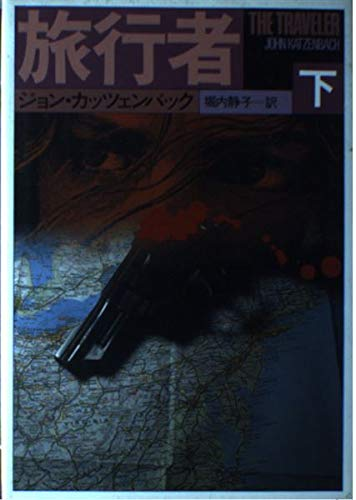 旅行者〈下〉 (Hayakawa Novels)
