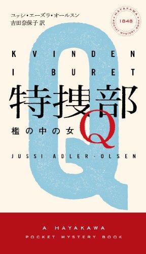 特捜部Q ―檻の中の女― (ハヤカワ・ポケット・ミステリ 1848)
