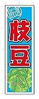 のぼり のぼり旗 枝豆 (W600×H1800)