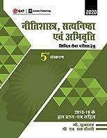 Neetishastra, Satyanishtha Evam Abhivriti for Civil Seva Pariksha 5e 2019 (Hindi)