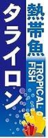 『60cm×180cm(ほつれ防止加工)』お店やイベントに! のぼり のぼり旗 熱帯魚 TROPICAL FISH タライロン(青色)