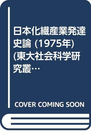 日本化繊産業発達史論 (1975年) (東大社会科学研究叢書〈49〉)の詳細を見る