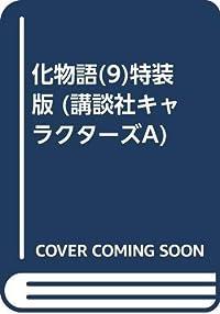 化物語(9)特装版 (講談社キャラクターズA)