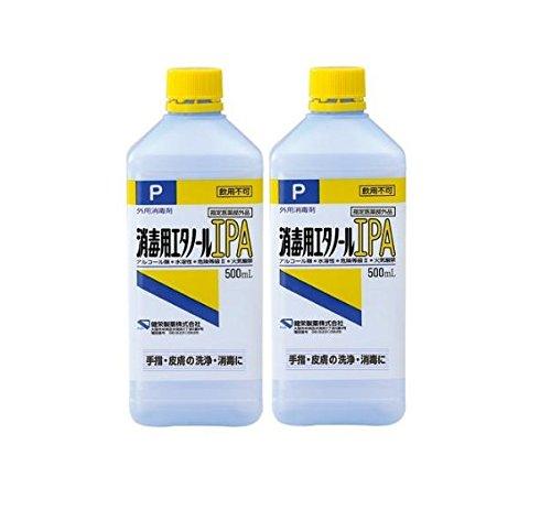 2個セット 消毒用エタノールIPA 500ml (指定医薬部外品)