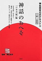 神社検定公式テキスト10『神話のおへそ『日本書紀』編』