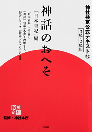 神社検定公式テキスト10神話のおへそ「日本書紀」編