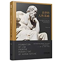 Humanity legal basis(Chinese Edition)