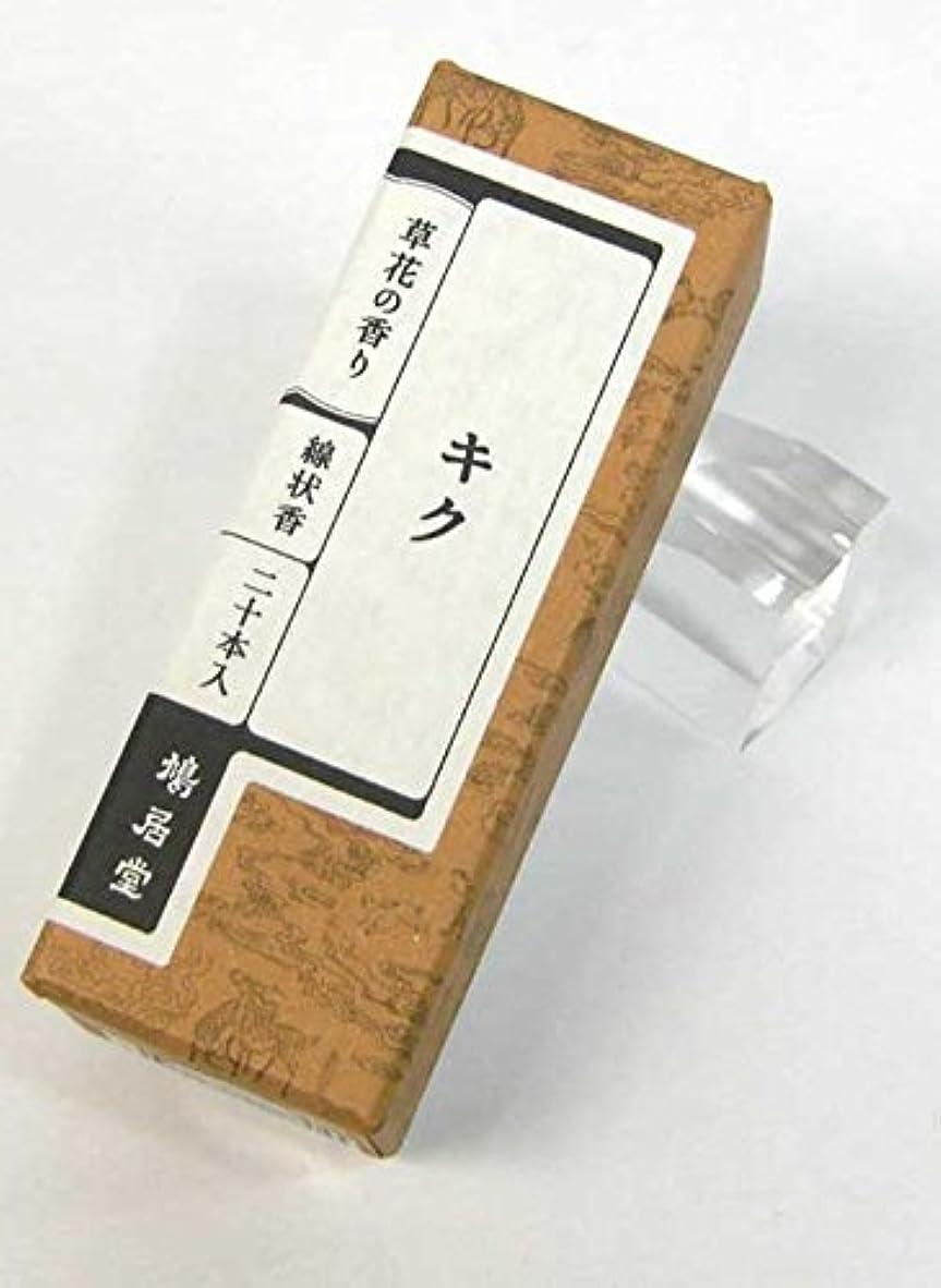 珍しい忌まわしいモジュール鳩居堂 お香 菊/キク 草花の香りシリーズ スティックタイプ(棒状香)20本いり
