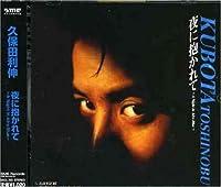 Yorunidakarete-a Night in Afr by Kubota Toshinobu (2005-08-24)