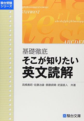 基礎徹底そこが知りたい英文読解―大学入試攻略 (駿台受験シリーズ)