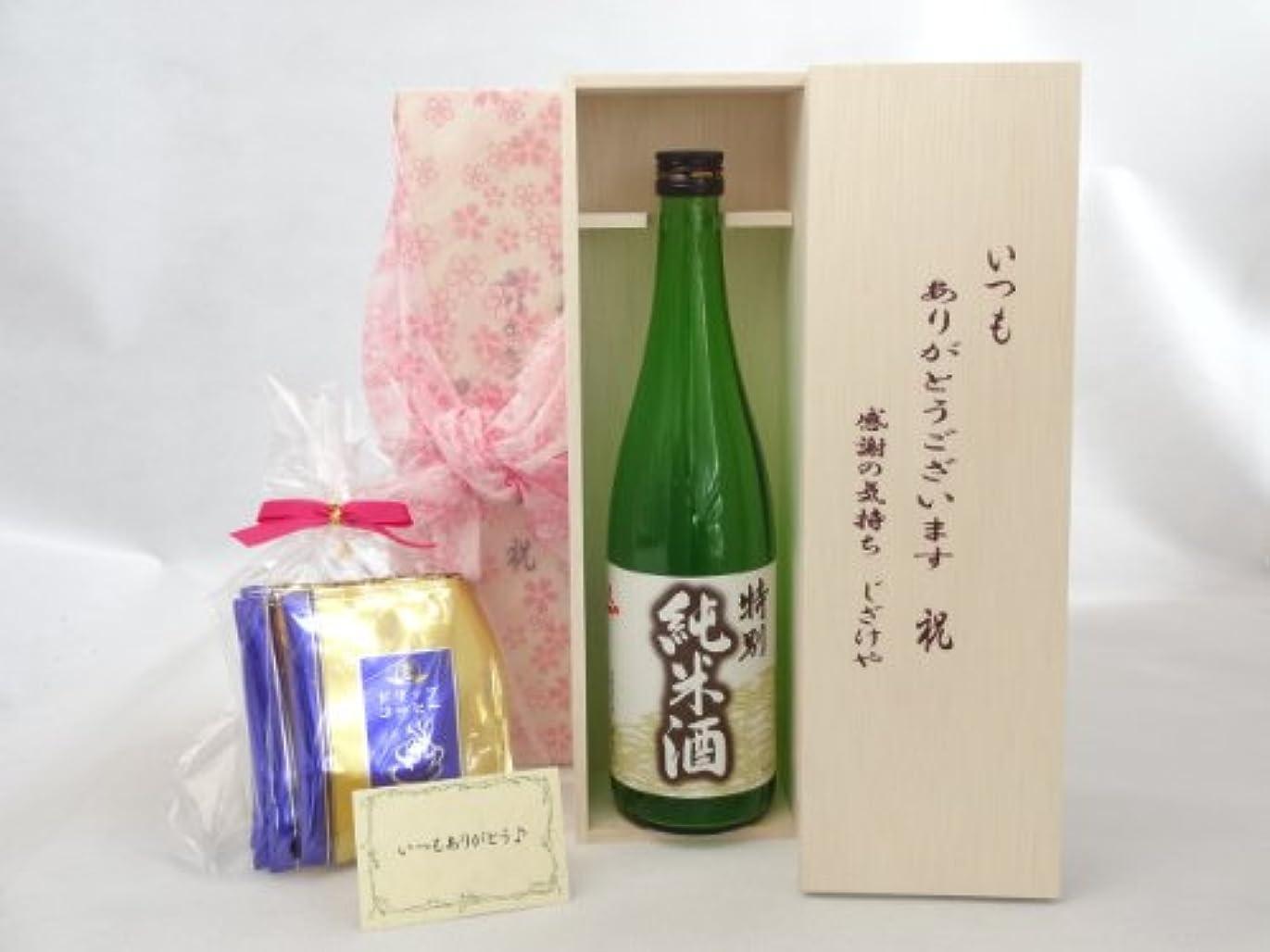 贈り物セット いつもありがとうございます感謝の気持ち木箱セット 日本酒セット 挽き立て珈琲(ドリップパック5パック)( 早川酒造 特別純米酒 720ml(三重県) ) メッセージカード付