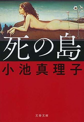 死の島 (文春文庫 こ 29-10)