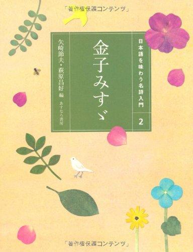 (2)金子みすゞ (日本語を味わう名詩入門)