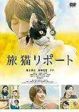 旅猫リポート[DVD]