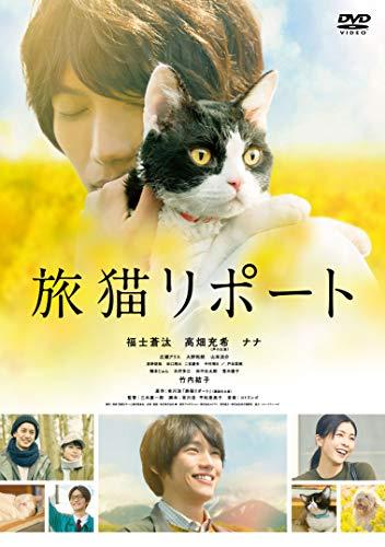 松竹『旅猫リポート』