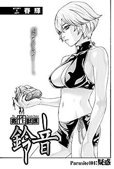 [春輝]の寄性獣医・鈴音【分冊版】 Parasite.104 疑惑 (バンブーコミックス COLORFULセレクト)