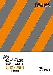 [音声DL付]灘高キムタツの センター試験英語リスニング 合格の法則 基礎編 キムタツの大学受験シリーズ