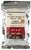 パイオニア クーベルチュールチョコレートタブレット ミルク 300g