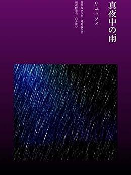 [リュッツォ, 薔薇族掲載時筆名・白井俊介]の真夜中の雨: 1995年1月薔薇族掲載ゲイ小説「掠奪」