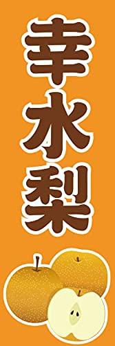 【受注生産】既製デザイン のぼり 旗 幸水梨 1fruits34 (Bタイプ)