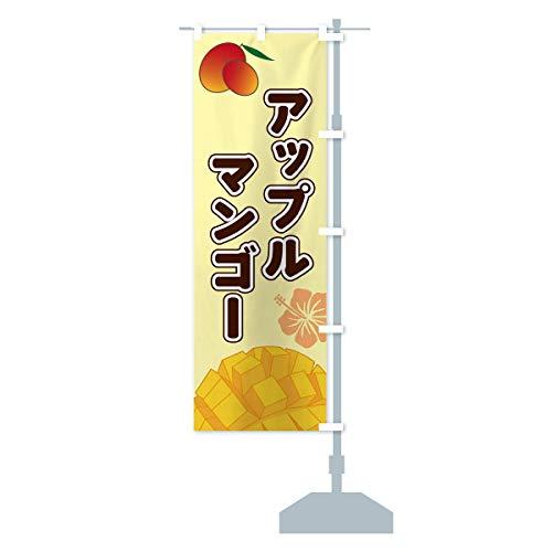 アップルマンゴー のぼり旗 サイズ選べます(ショート60x150cm 右チチ)