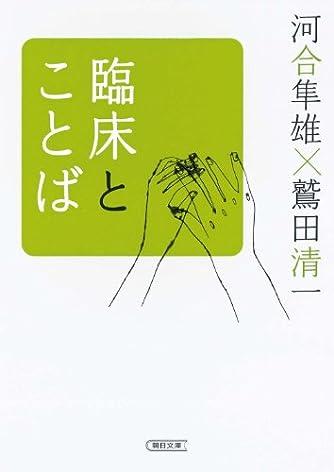 臨床とことば (朝日文庫)