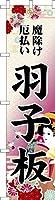 既製品のぼり旗 「羽子板2」 短納期 高品質デザイン 450mm×1,800mm のぼり