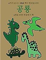 2세를 위한 색칠하기 책 (공룡): 이 책은 좌절감을 줄여주고 자신감을 더해주는 아주 두꺼운 선이 포함된 40가&#51