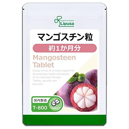 【リプサ公式】 マンゴスチン粒 約1か月分 T-800 美容 サプリメント