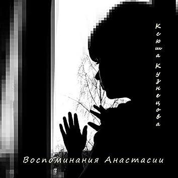 Воспоминания Анастасии