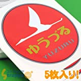 StrapyaNext 【JR承認/公式アイテム!】トレインヘッドマークステッカー NO.5(ゆうづる)