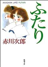 表紙: ふたり (新潮文庫) | 赤川 次郎