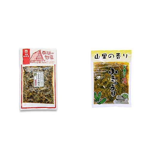 [2点セット] 飛騨山味屋 ふきみそ胡瓜(120g) ・山里の香り 青唐辛し味噌 小きゅうり(250g)